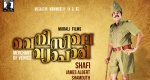 Mammootty-new-movie-Venicile-Vyapari-First-Look
